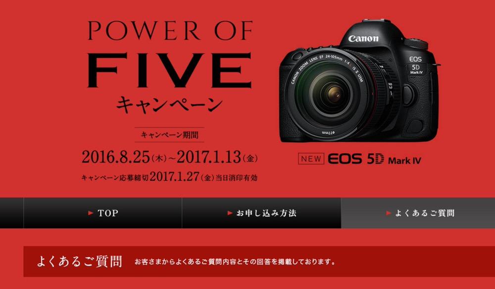EOS 5D Mark Ⅳ キャンペーンは箱を切り抜きだけの価値があるのか?