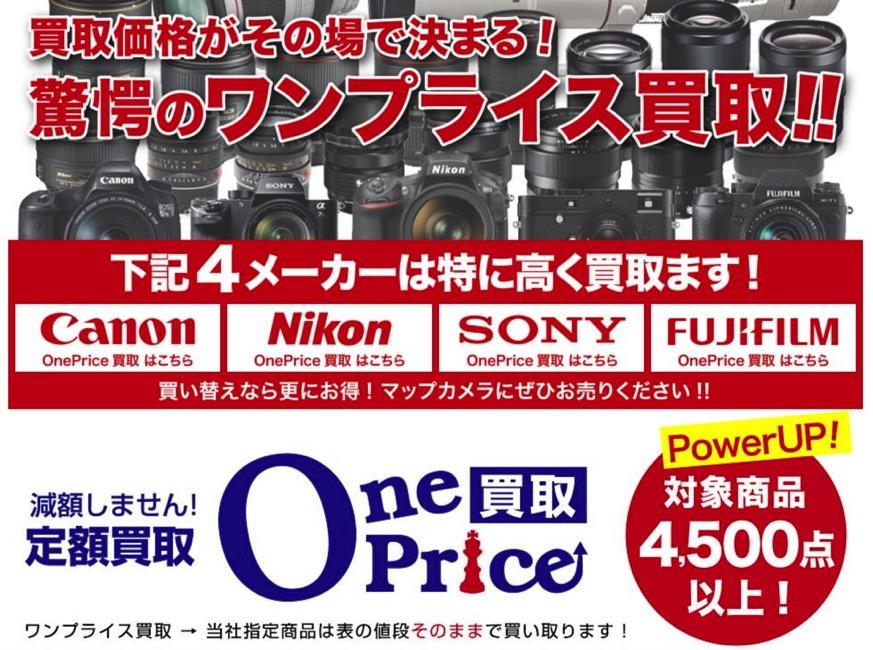 マップカメラで買い取りでEOS 70Dを売却しました