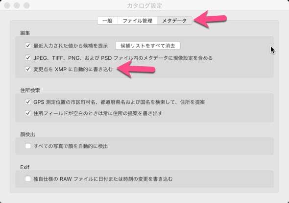 ライトルームのカタログ設定でXMPを有効にする