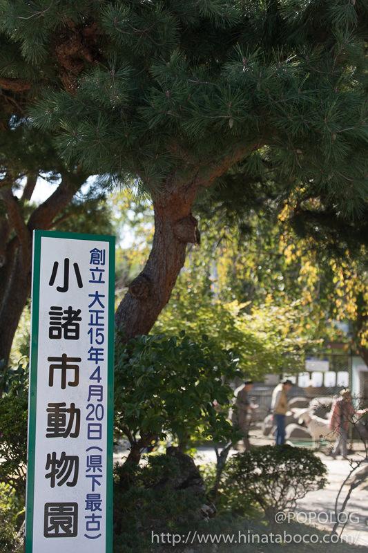 長野県最古の動物園