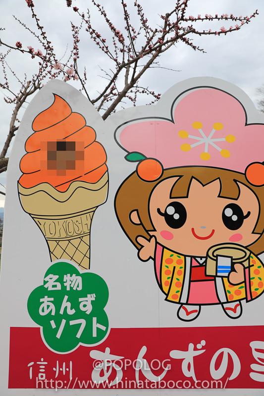 長野県千曲市のあん姫