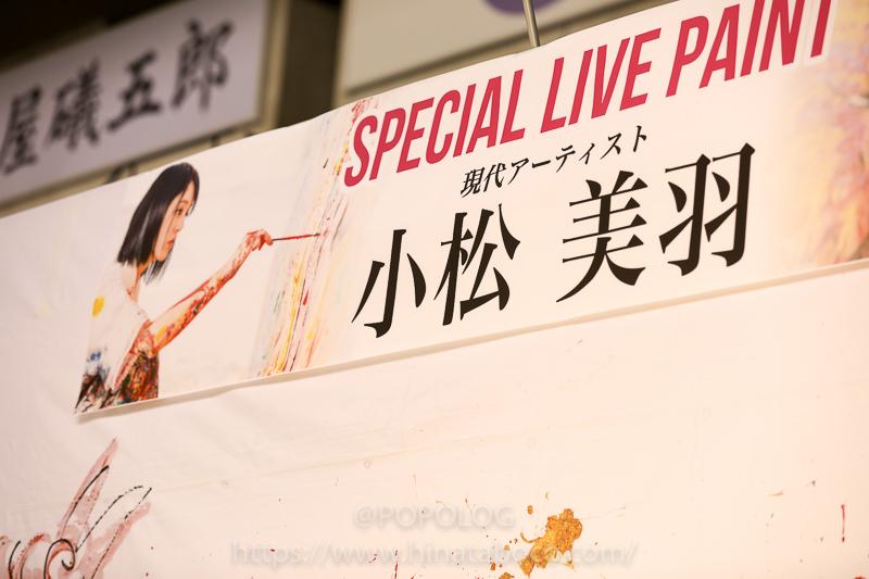 神秘的な空間を体験「小松美羽さんのSPECIAL LIVE PAINT」
