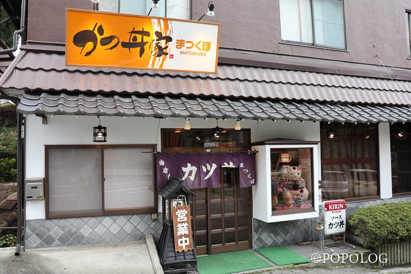 辰野町のまつくぼ