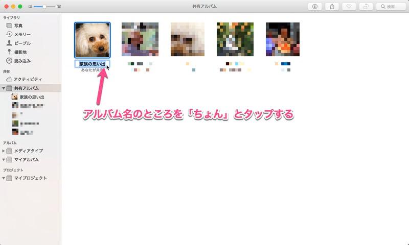 iCloudの共有アルバムの名前変更