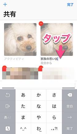 iPhoneの共有アルバムの名前変更