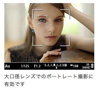 EOS Rの瞳AF