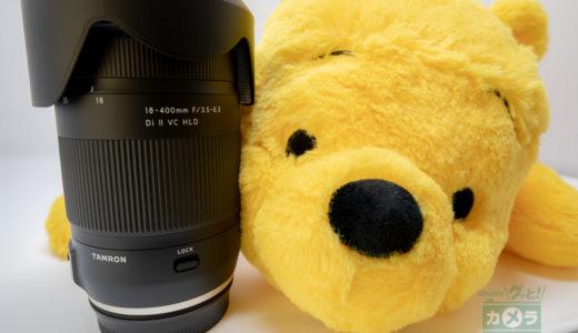 パパカメラマン向け!ディズニーにおすすめのレンズは「Tamron 18-400mm(ModelB028)」