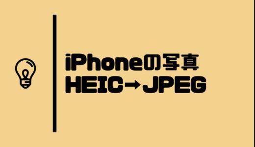iPhoneの写真ファイルをHEICからJPGに変更する方法