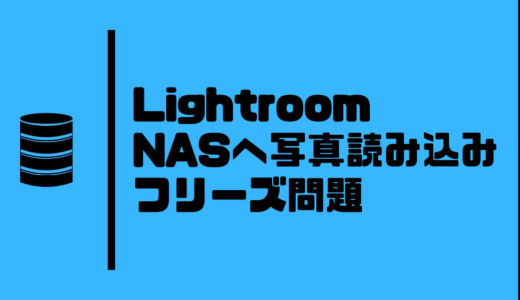 Lightroomの写真の読み込みでフリーズする問題の原因はESET Smart Securityだった