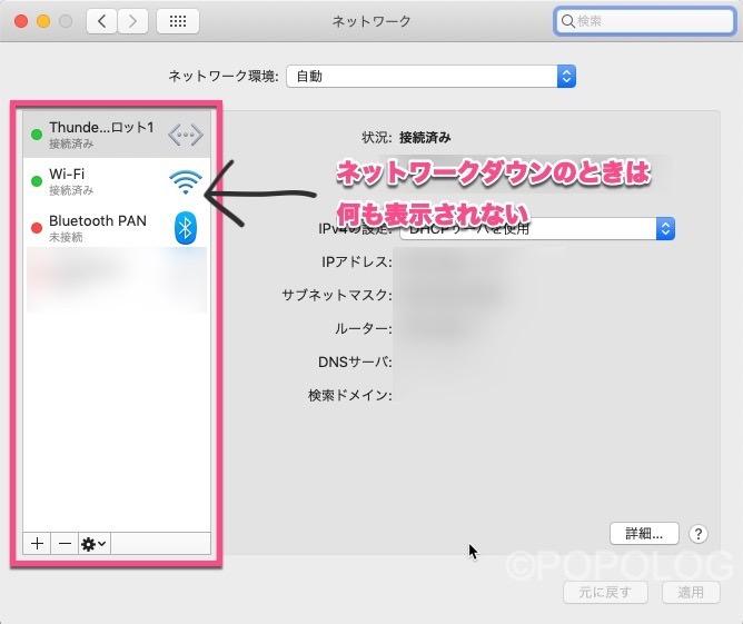 Macのネットワーク設定が初期化される
