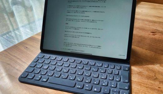 iPad Pro 2018の使用レビュー 最強のモバイルノートかもしれない