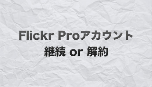 FlickrのProアカウントを解約するべきか、悩んだ結果