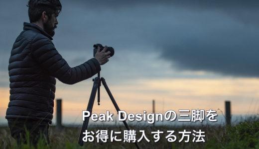 Kickstarterを利用して Peak Design の三脚をお得に購入する方法