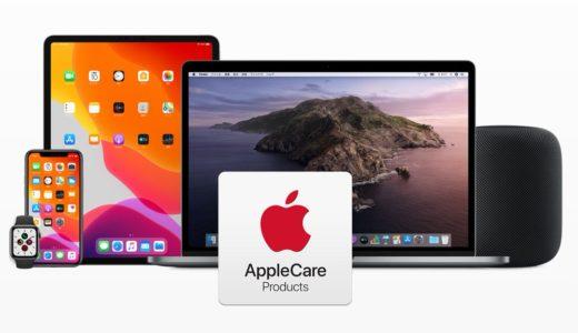 Apple Watch 5 に AppleCare+(延長保証)は不要と判断して見送った理由
