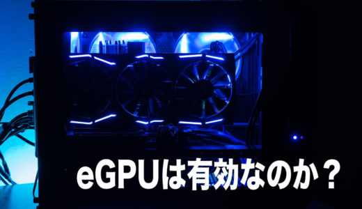 Macbook Pro 15″ でLightroomの利用にeGPUは有効か?