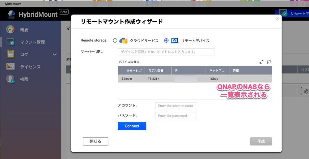 Qnap のマウント設定画面