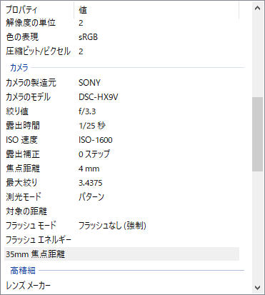 MiniTool Partition Wizard 復元してもexif情報は残る