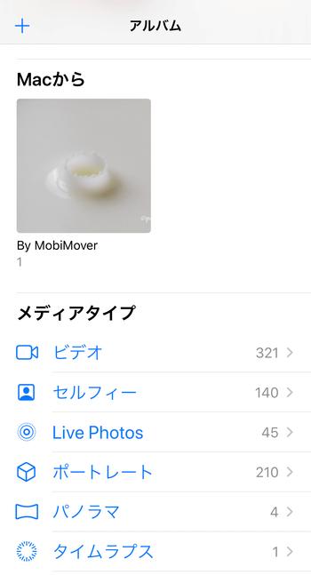 MobiMover で移動するとアルバムができる