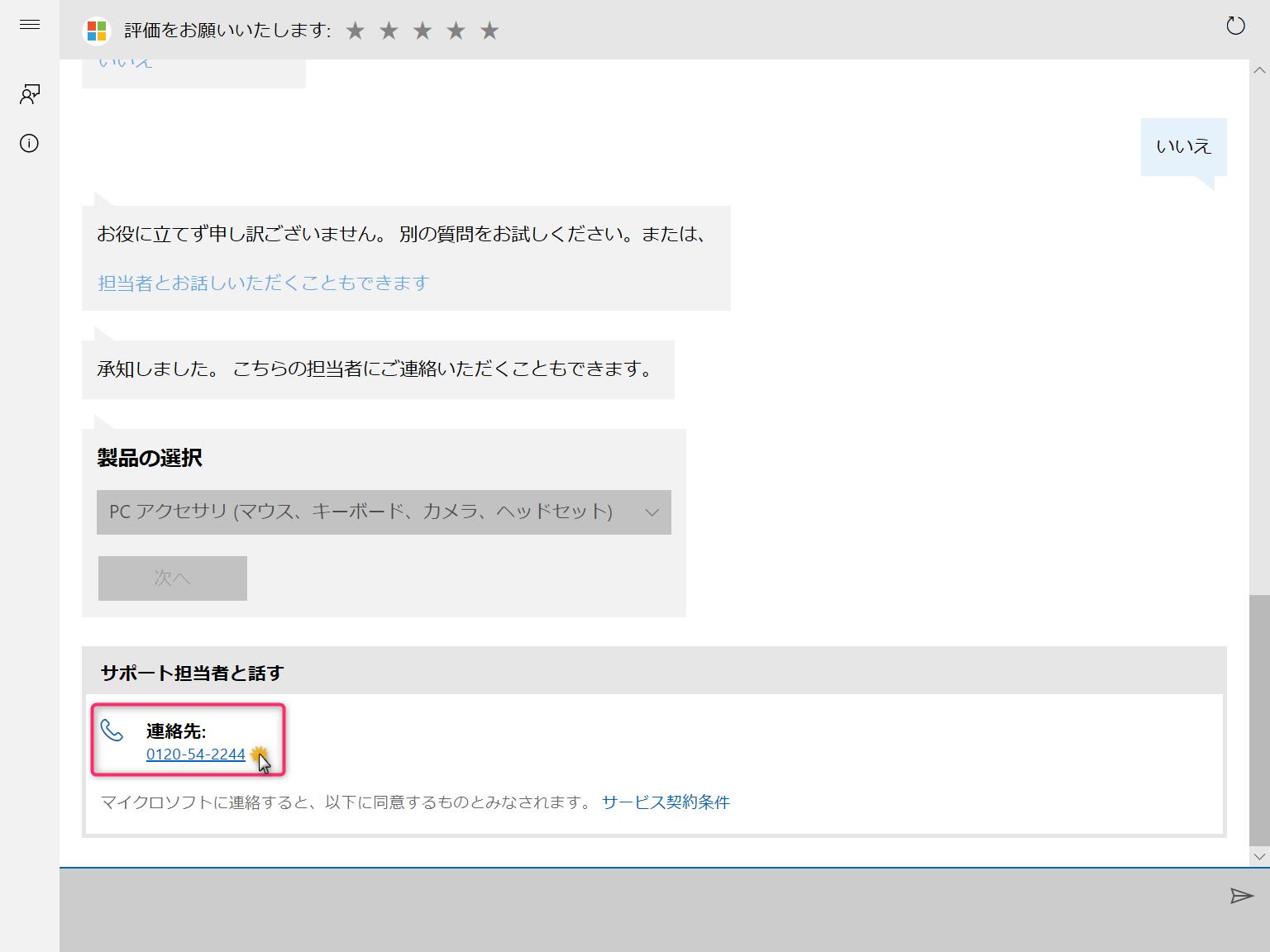 Microsoftサポートでようやく対人窓口