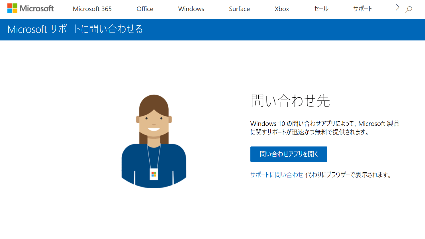 Microsoftサポートのトップ画面