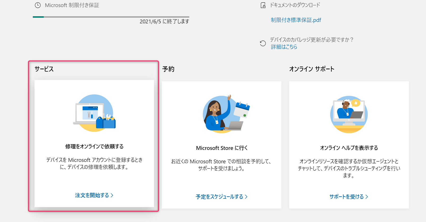 Surfaceの修理依頼の窓口