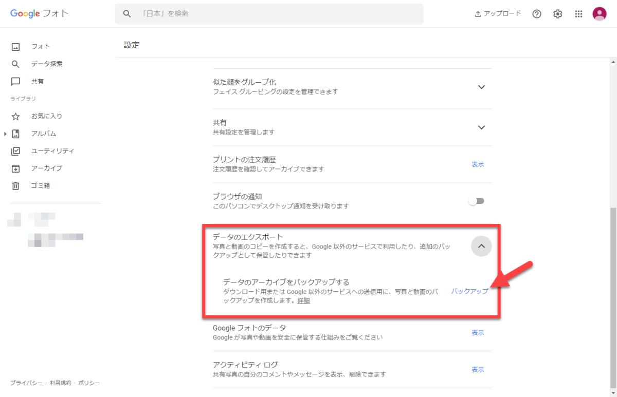 Googleフォトのバックアップ