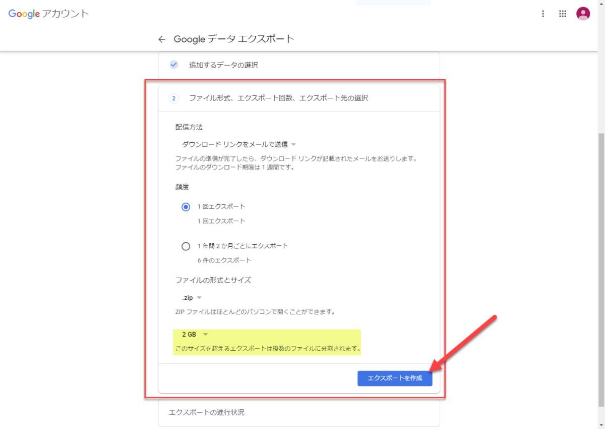 Googleフォトをエクスポートする設定