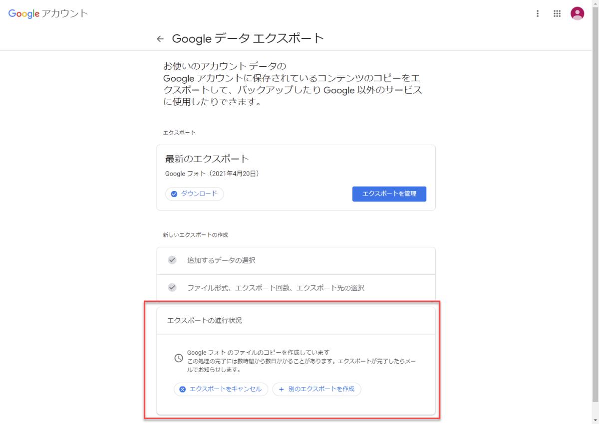 Googleフォトのエクスポートデータの作成を待つ