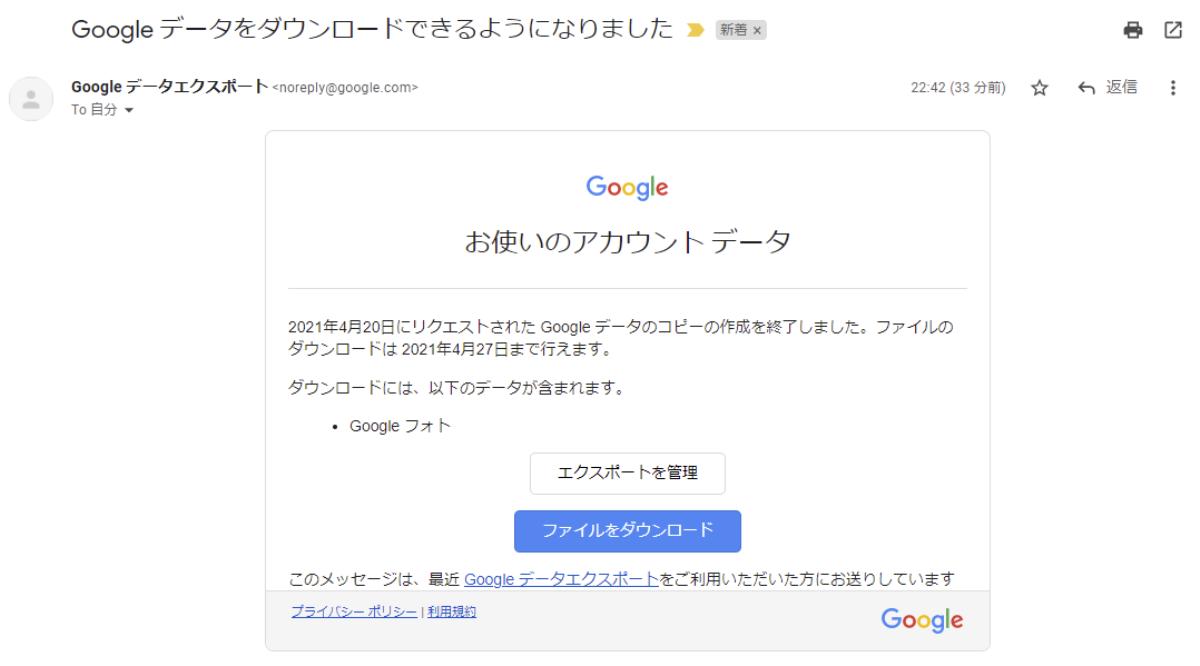 Googleフォトのエクスポートデータをダウンロードする