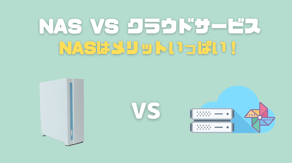 NASのメリット Googleフォトと比較