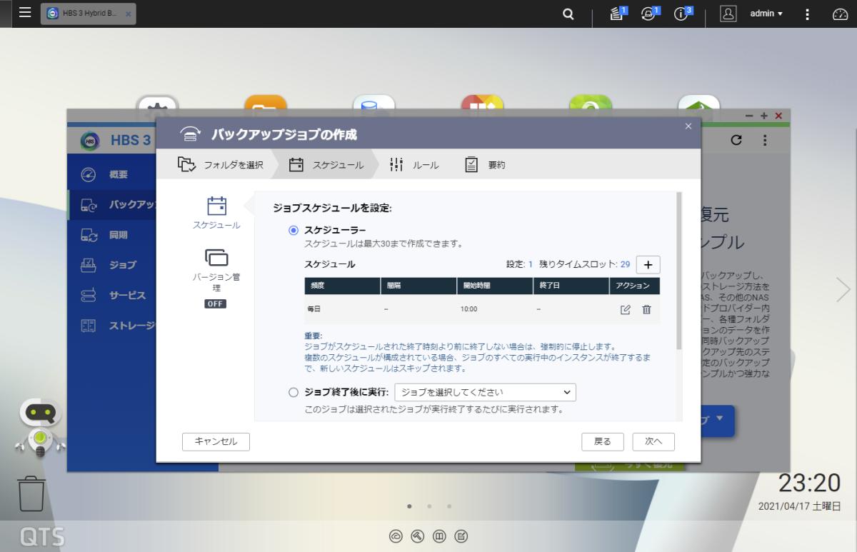 QNAP Hybrid Backup Sync でスケジュール設定