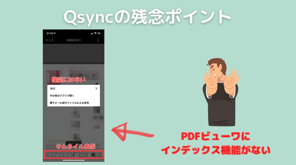 Qsyncの残念なポイント