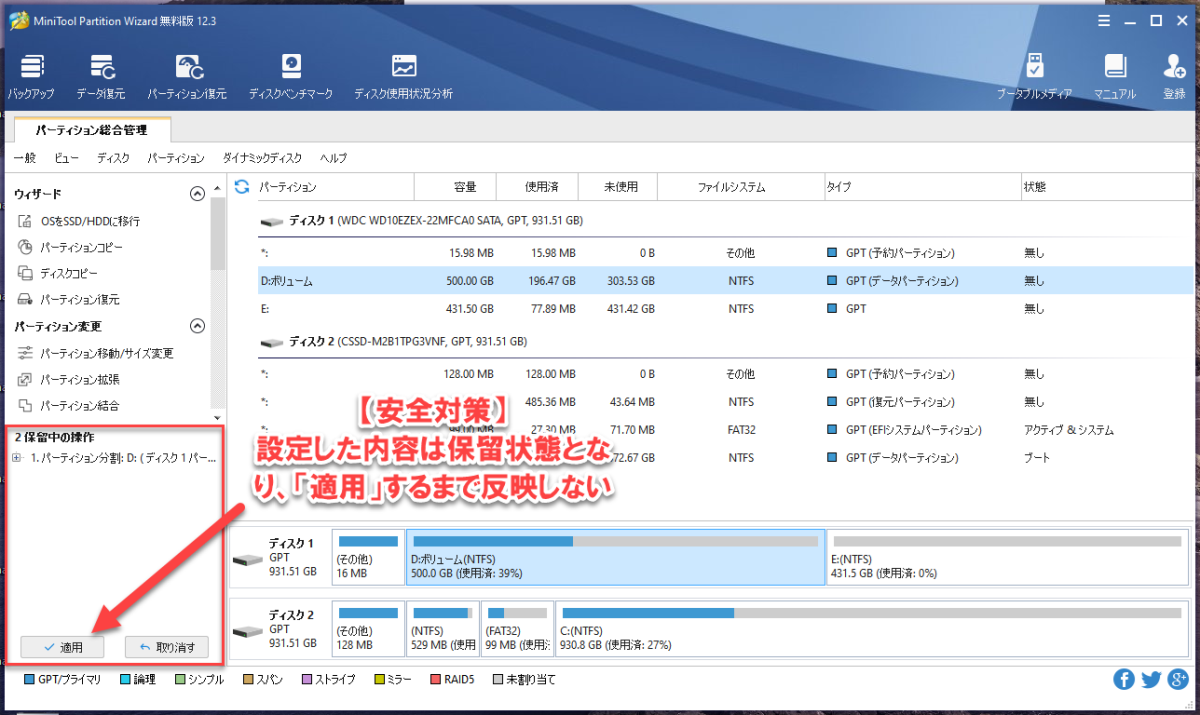MiniTool Partition Wizard の安全対策