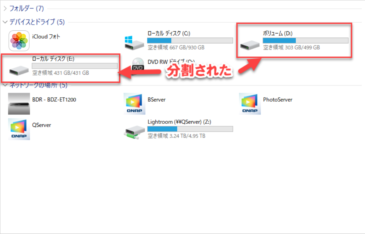 MiniTool Partition Wizard の捜査結果をエクスプローラーで確認