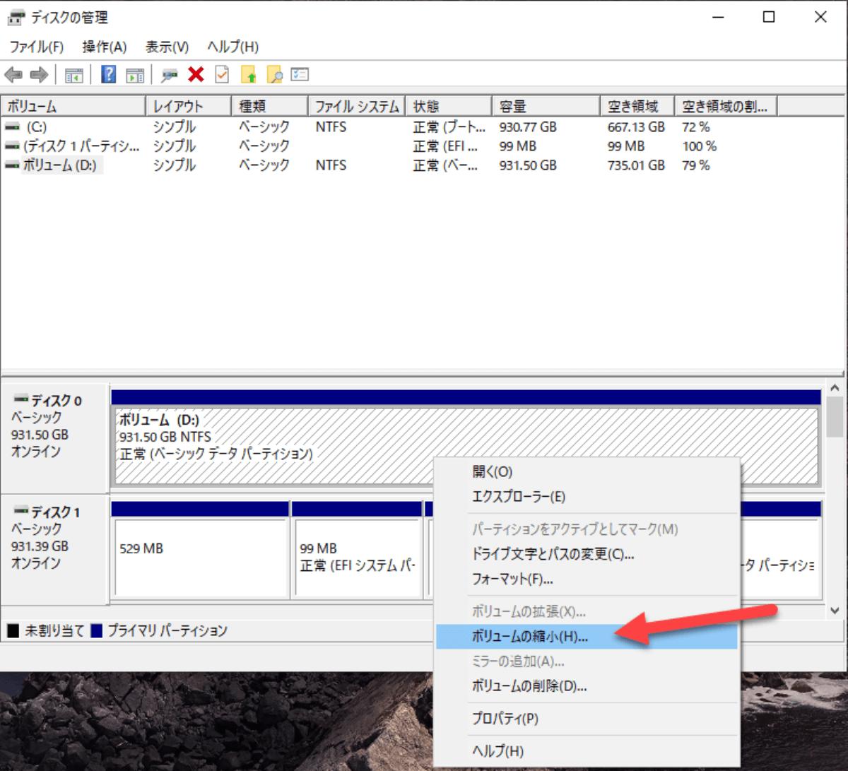 Windows10でパーティション分割-ボリューム縮小