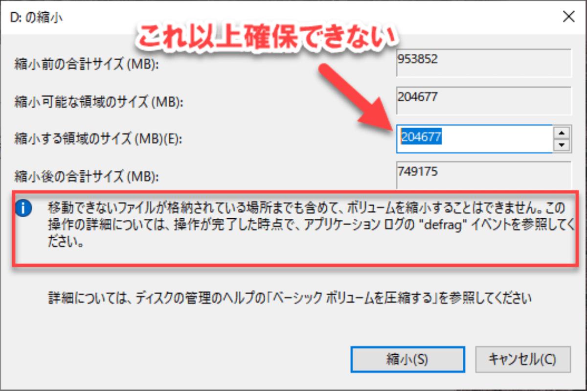 Windows10でパーティション分割-ボリューム縮小するサイズを決める