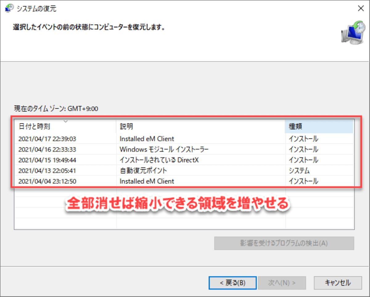 Windows10でパーティション分割-復元ポイントが原因