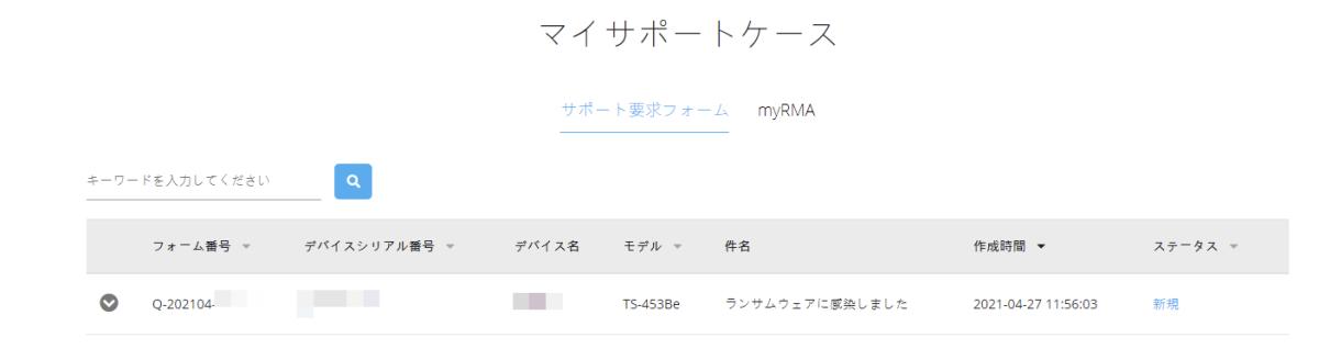 QNAP のサポートサイトのステータスが変わらない