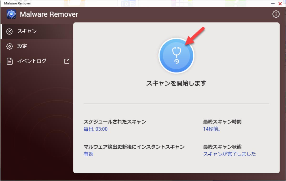 Malware Remover で Qlockerの感染有無を検索する