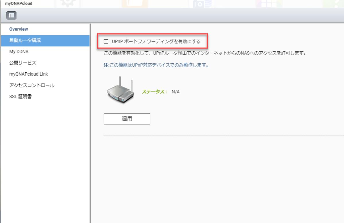 外部から直接のアクセスを止めるため、UPnPポート転送を無効にする