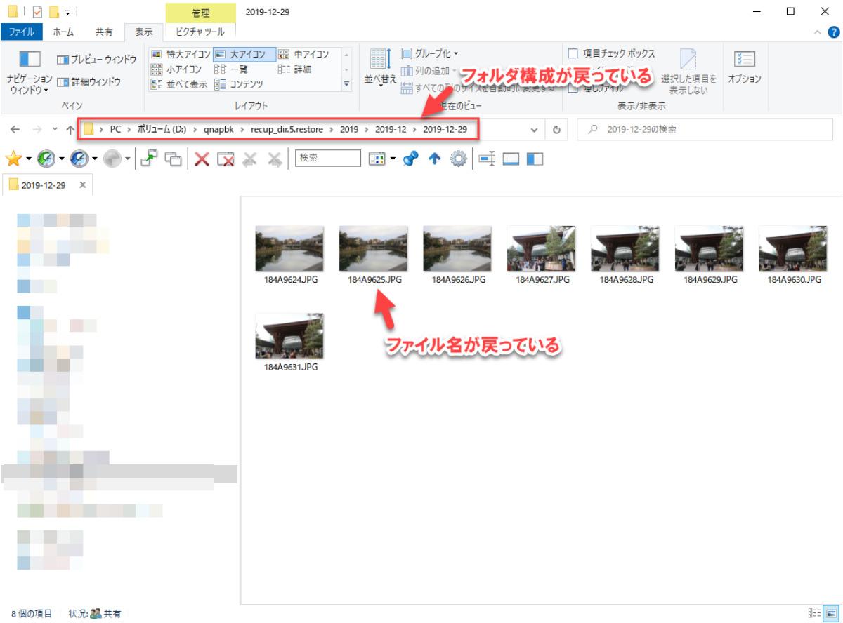 filerestoreで復元したファイル名およびフォルダ構成