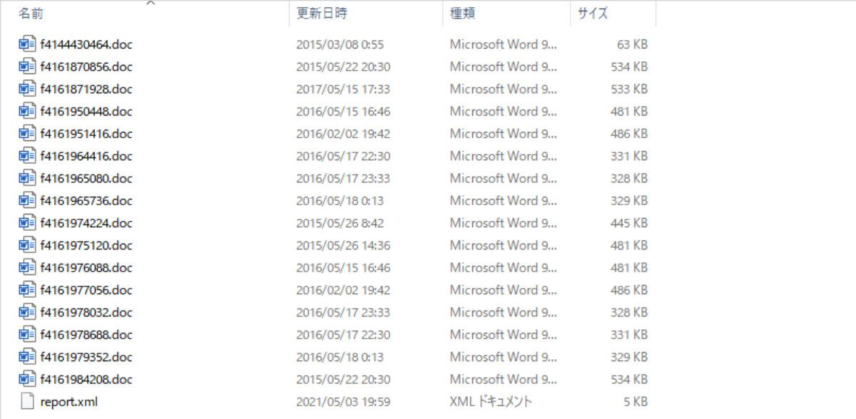 PhotoRecでWordファイルが復元
