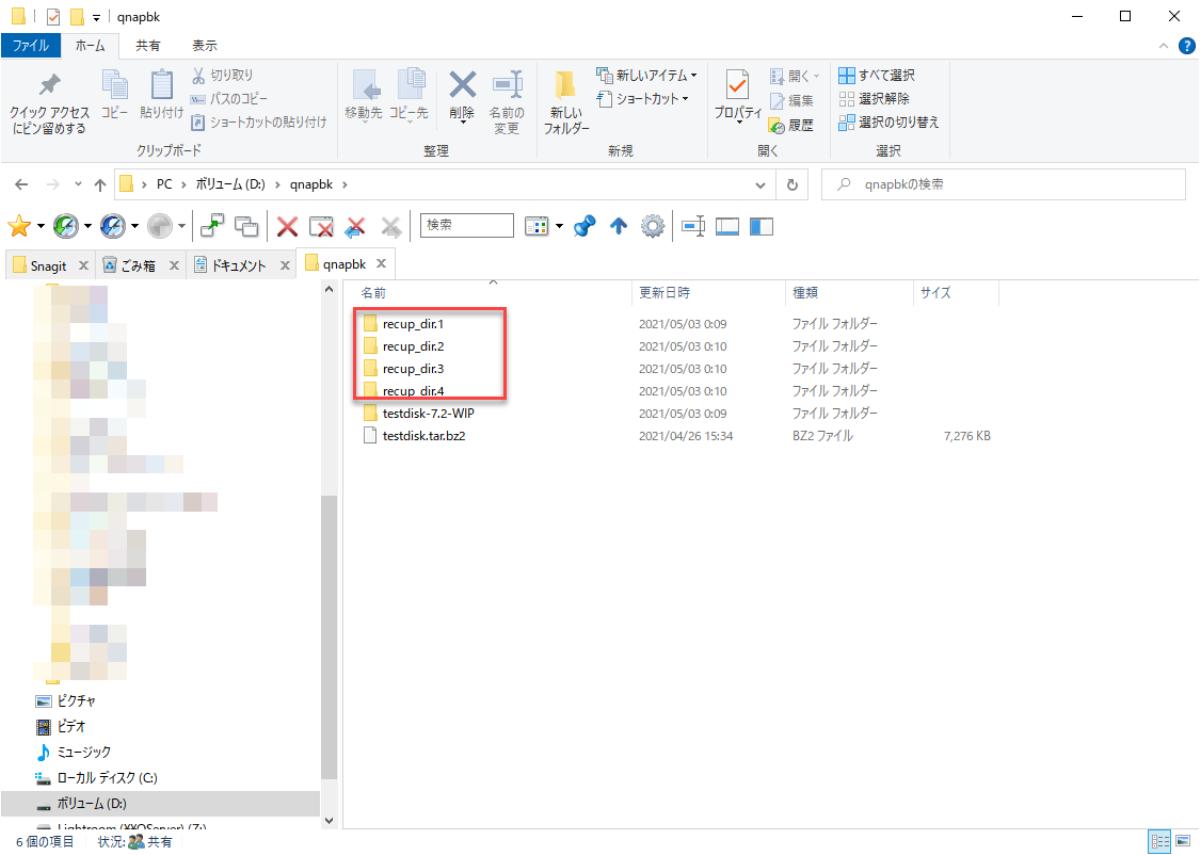 PhotoRecで復元したファイルは「recup_dir.X」フォルダに格納