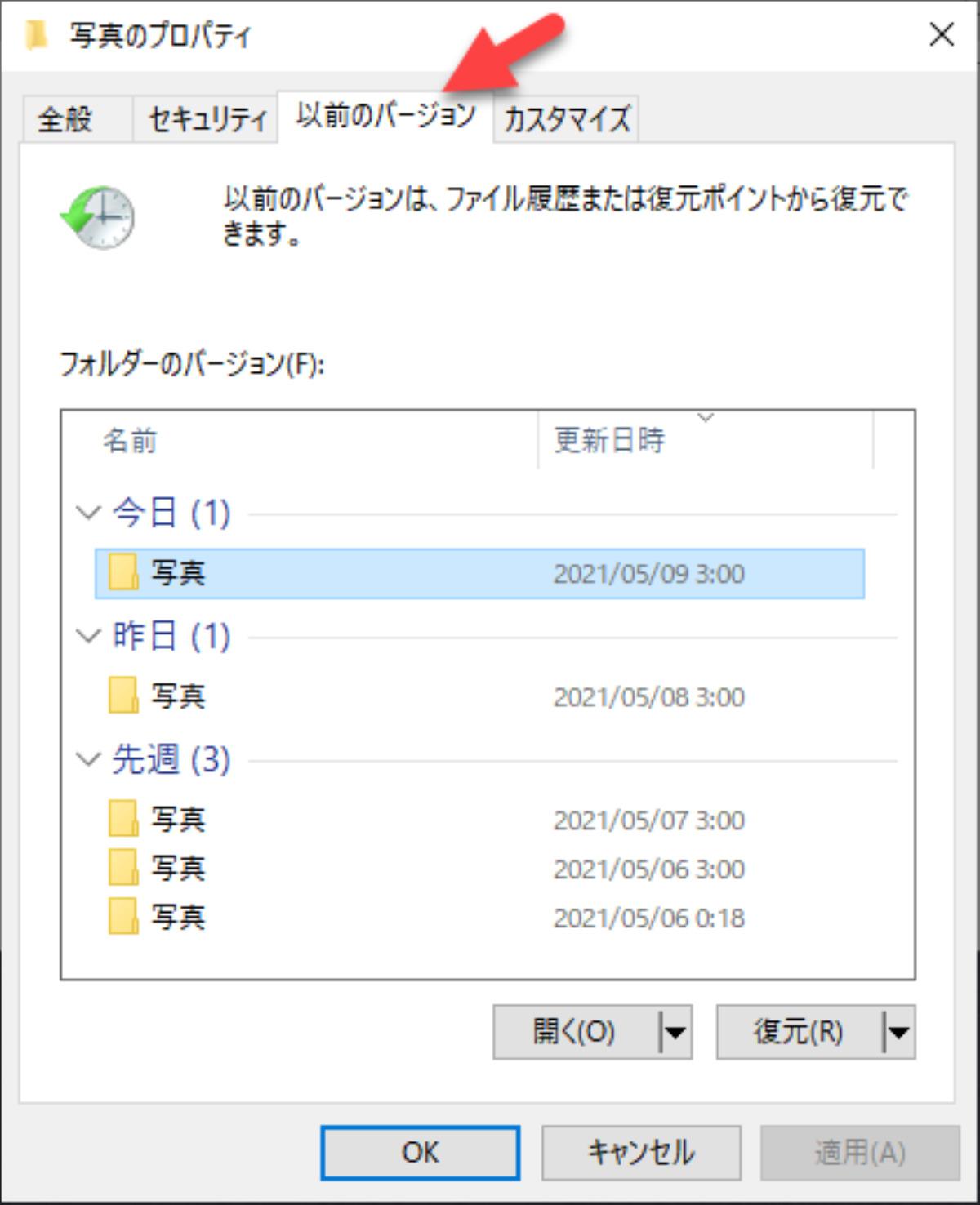 QNAP NASの共有フォルダをWindows PCの「以前のバージョン」を利用できる